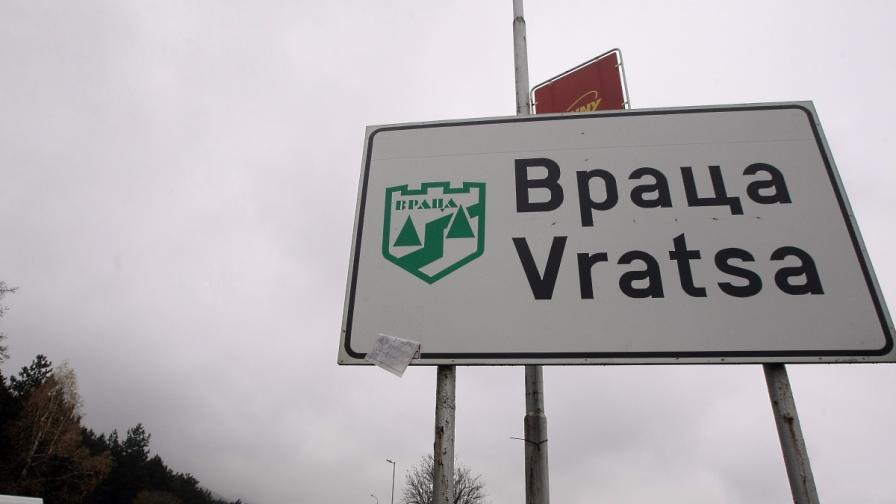 Започва строителството на обходния маршрут на Враца