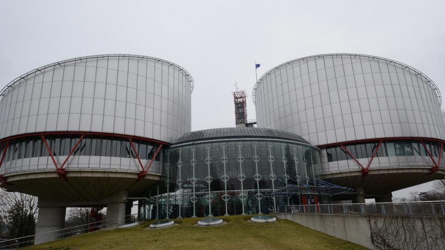 Европейският съд по правата на човека