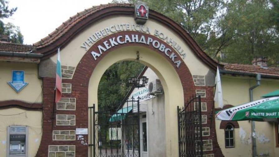Осем болници със статут на университетски