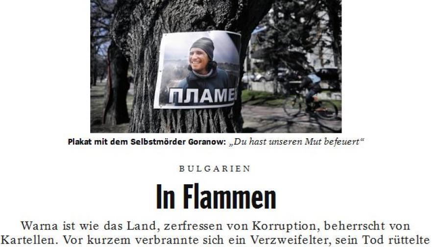 """""""Шпигел"""": България - разядена от корупция, превзета от картели"""