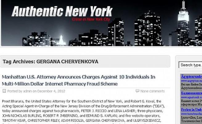 Прокурор в САЩ иска 68 години затвор за българка