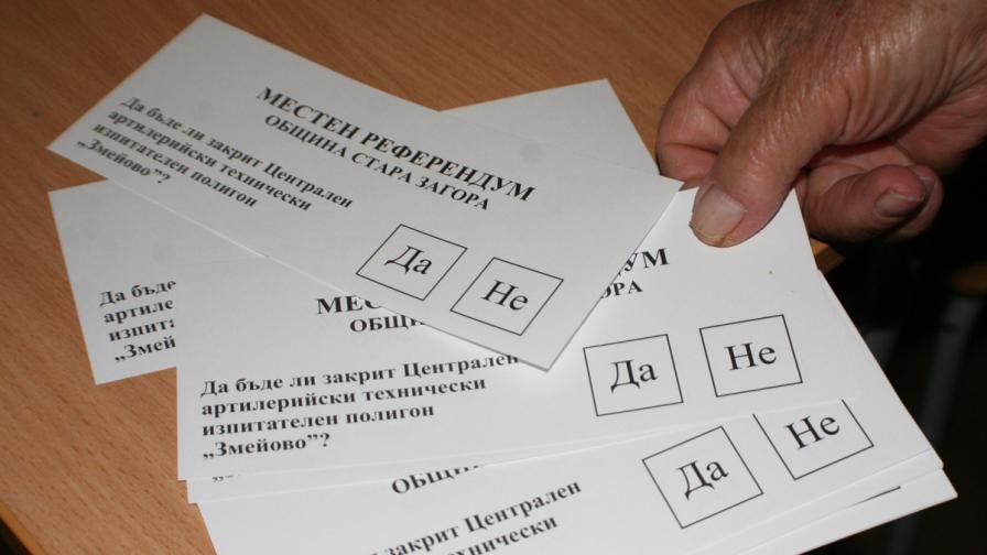 "В местния референдум в Стара Загора за полигона ""Змейово"" са участвали близо 20 на сто от имащите  право на глас"