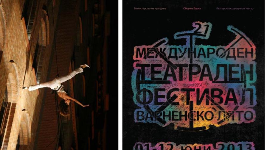 """Момент от представлението """"Бяло действие""""на италианската компания за вертикален танц """"Ил Посто"""" (л) и плакатът на фестивала"""