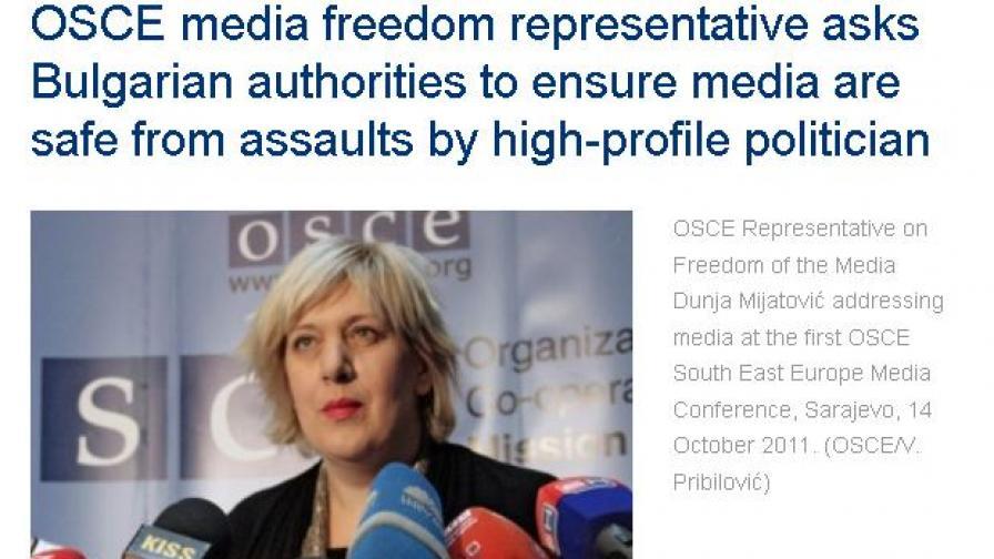ОССЕ се безпокои от агресията на Сидеров