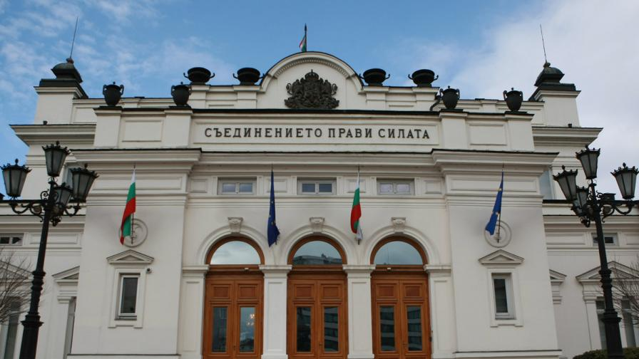 Вече има нова комисия по парламентарна етика
