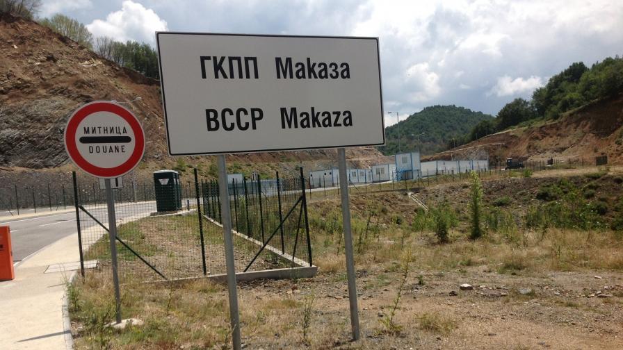 """Открива се ГКПП """"Маказа"""" между България и Гърция"""