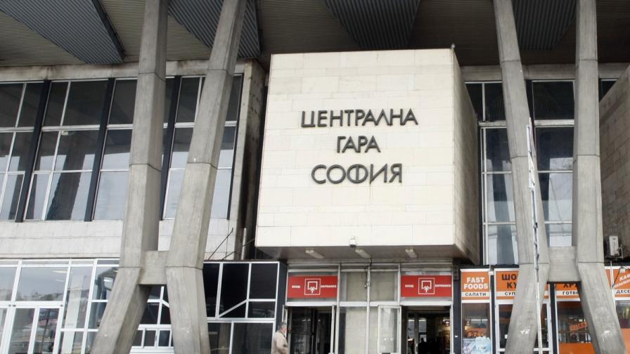 Централна гара в София с европейски облик до 2015 г.