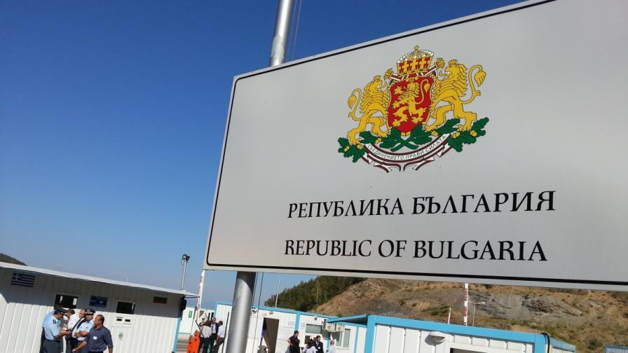 Новият ГКПП на границата с Гърция вече работи