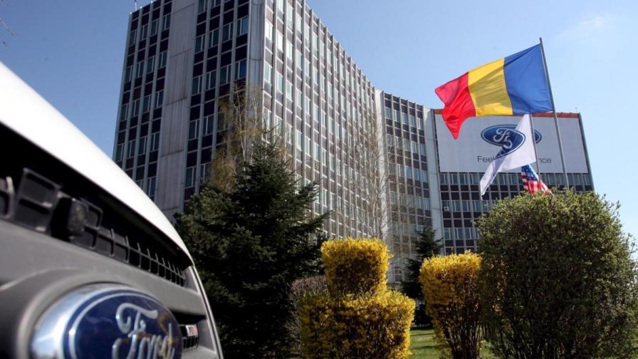 """""""Форд"""" спаси своя фабрика в Румъния"""