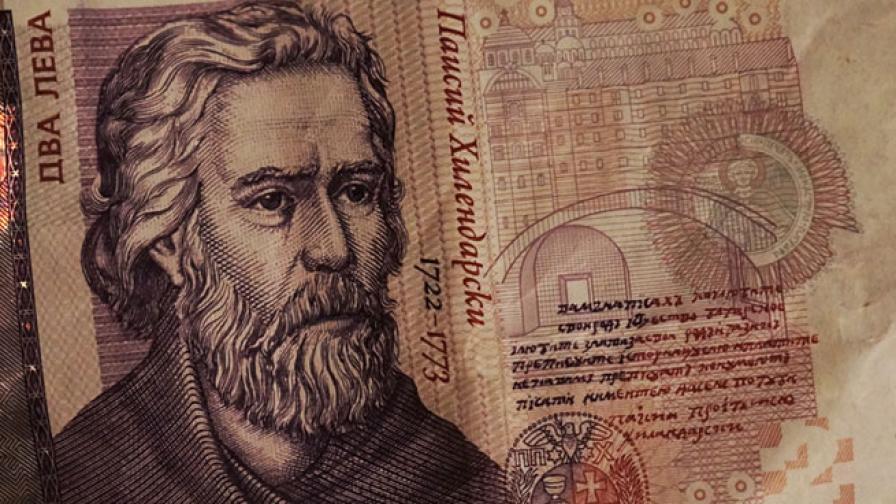 Банкнотата от два лева отива в историята, заменят я с монета