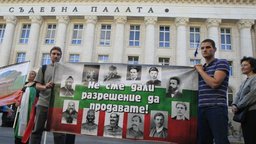 Протестиращи в София: Не продаваме земята си