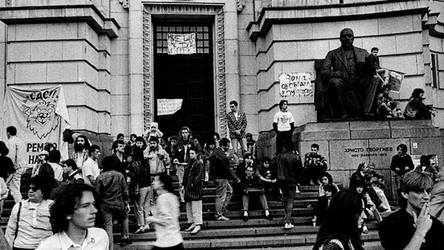 Студентската стачка в Софийски университет, 1990 г.