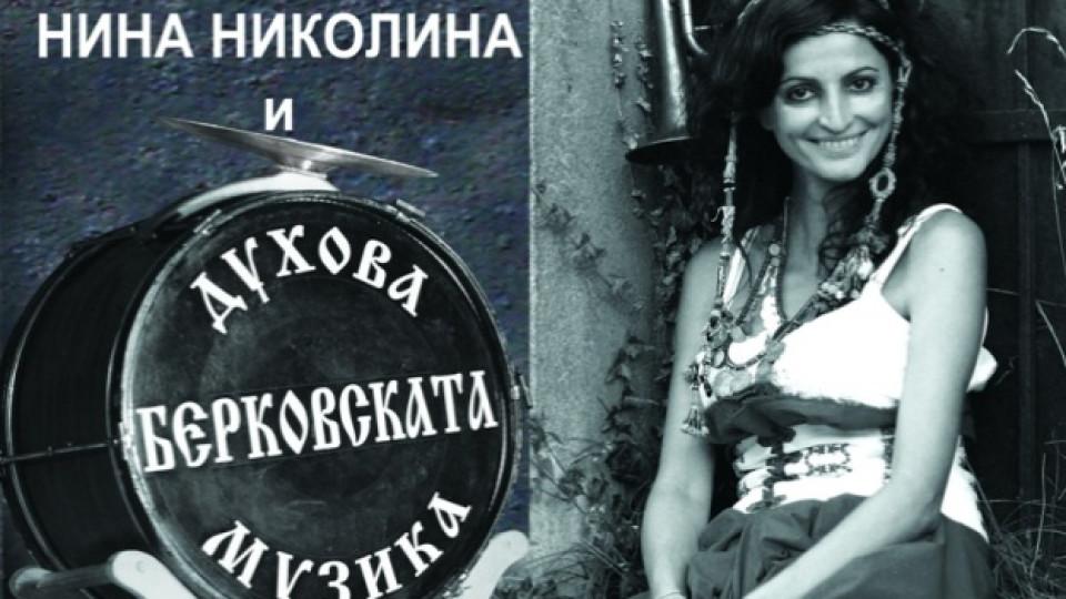 """Така изглежда обложката на новия албум на певицата, озаглавен """"Нина Николина и Берковската духова музика"""""""