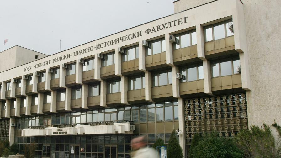 Правно-историческия факултет на ЮЗУ