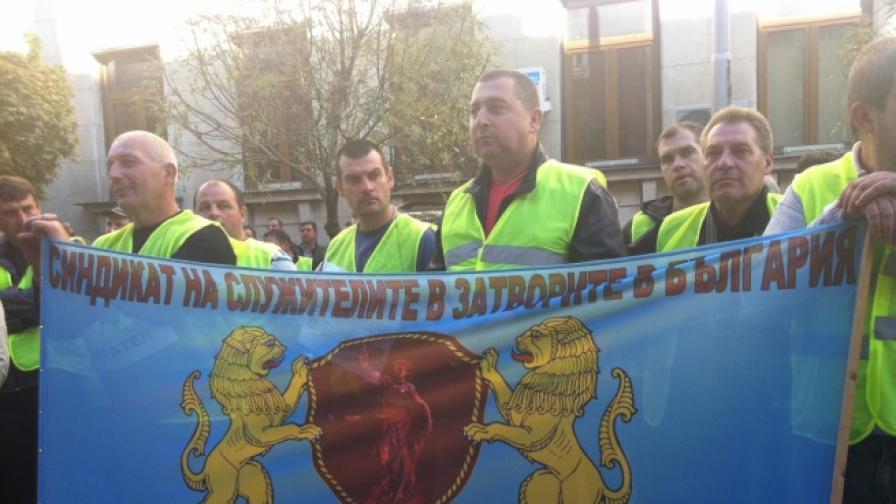 Обещават по-големи заплати на надзирателите след протеста в София