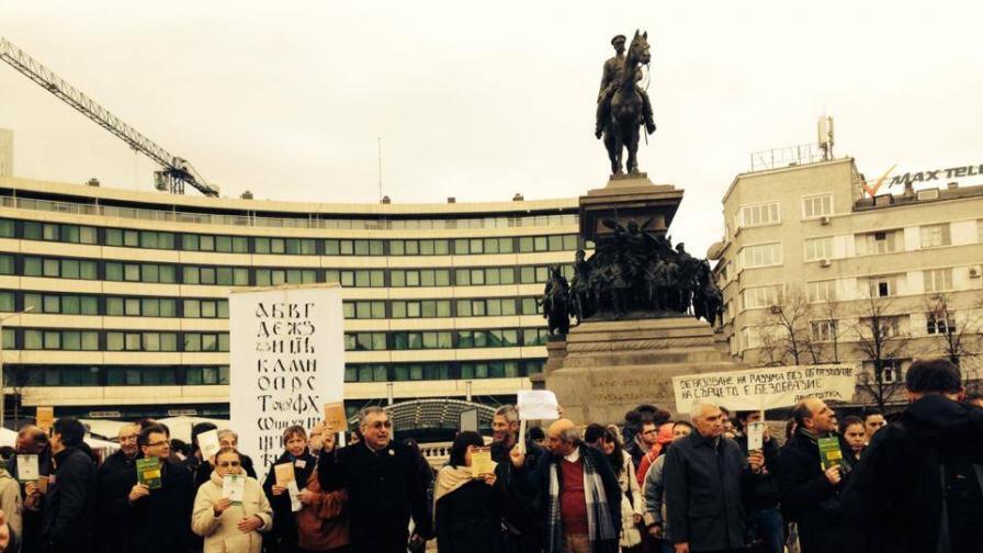 Мълчаливият протест на преподавателите пред Народното събрание