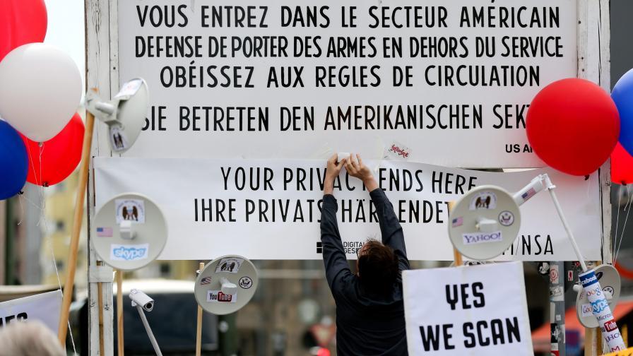 Демонстрация в Берлин против програмата за наблюдение на интернет на АНС, 18 юни 2013 г.