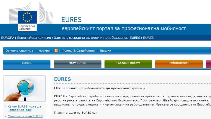 EURES : Над 1,8 млн. вакантни работни места в ЕС